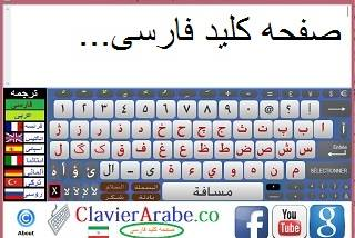 Farsi persian keyboard screenshot